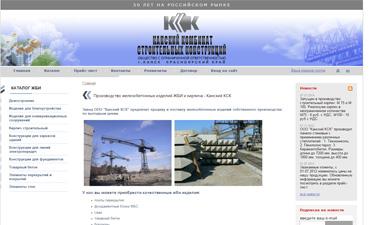 Сайт компании Канский КСК