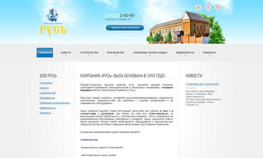 Сайт строительной компании Русь Боготол