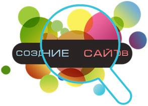 Создание эффективных сайтов в Красноярске