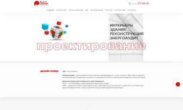 Сайт ПО «Дизайн-Сервис»