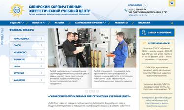 Сайт Сибирского корпоративного энергетического учебного центра