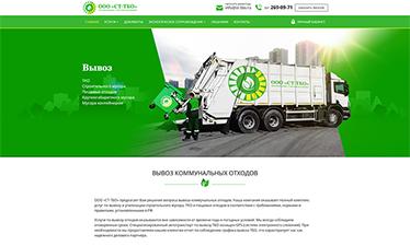 Сайт компании СТ-ТБО