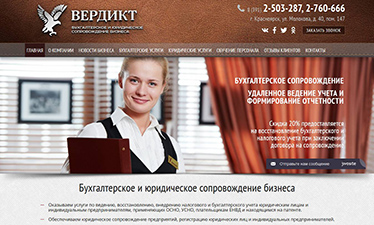 Сайт компании ООО «Консалтинговая фирма «Вердикт»