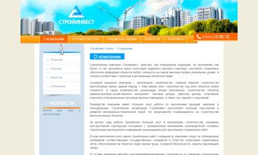 Сайт строительной компании Стройинвест Канск