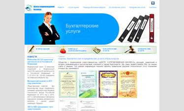 Сайт Центра Сопровождения Бизнеса