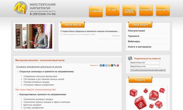 Сайт консалтингового центра Мастерская Капитала