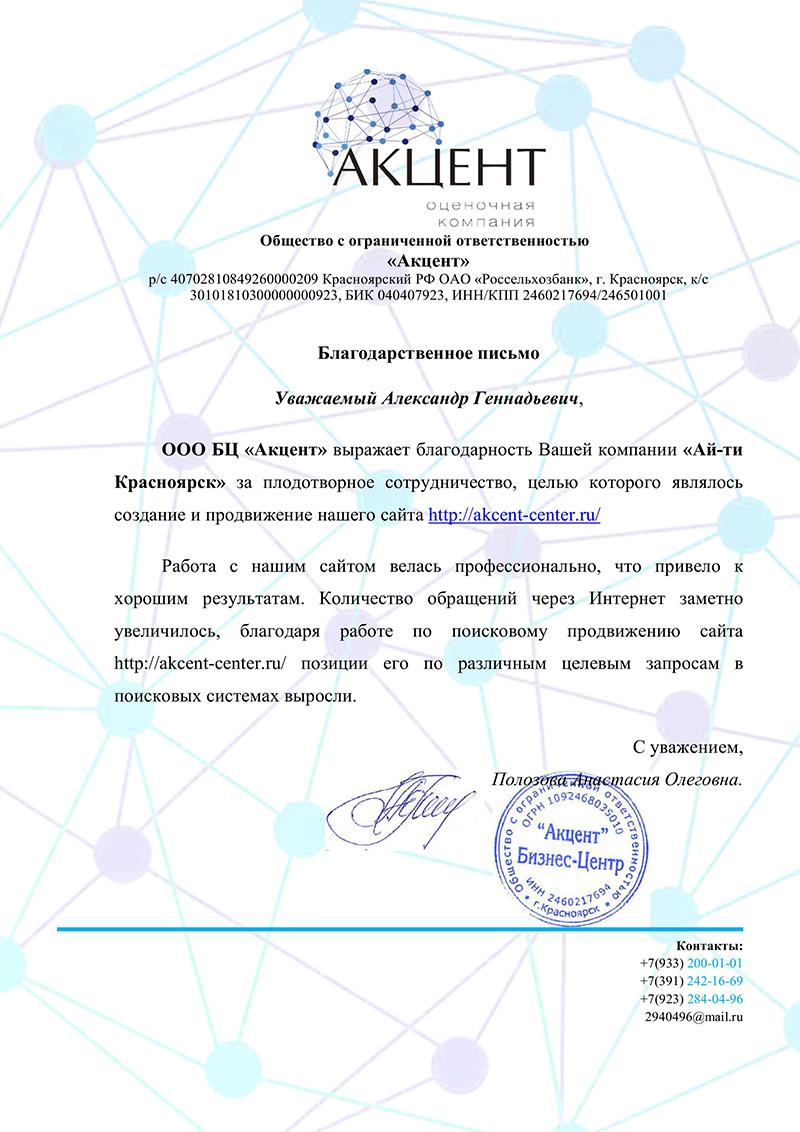 Продвижение сайтов в Красноярске, раскрутка и SEO оптимизация // Ай-Ти Красноярск