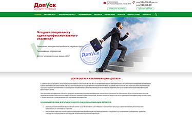 Сайт центра оценки квалификации Допуск
