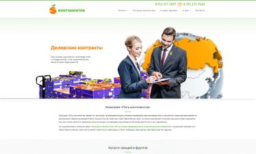 Сайт компании Пять континентов