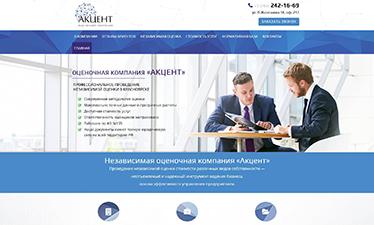 Сайт компании ООО Акцент